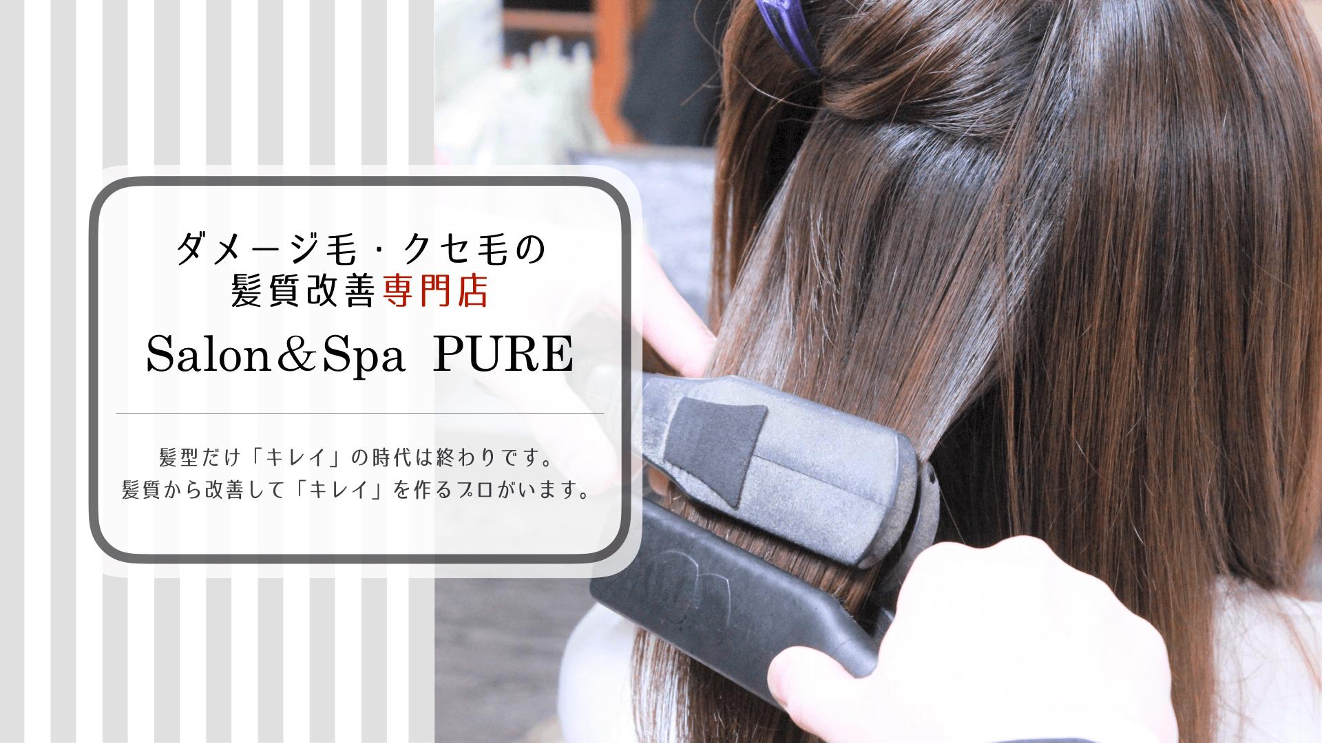 埼玉県坂戸市の美容室 Salon&Spa PURE